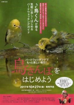 """""""冬鳥""""がやってきた!! + ♪鳥くん 新刊""""鳥さんぽをはじめよう"""""""
